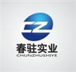 上海春驻实业有限公司