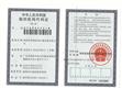 深圳市恒準流體計量儀器betway手機官網