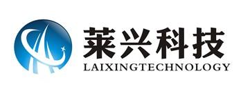 武漢萊興科技有限公司