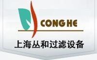 上海叢和過濾設備有限公司