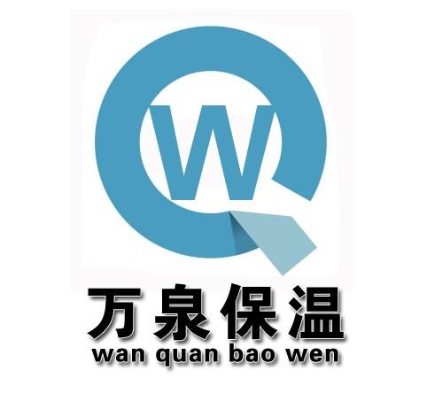 大城县万泉保温材料有限公司