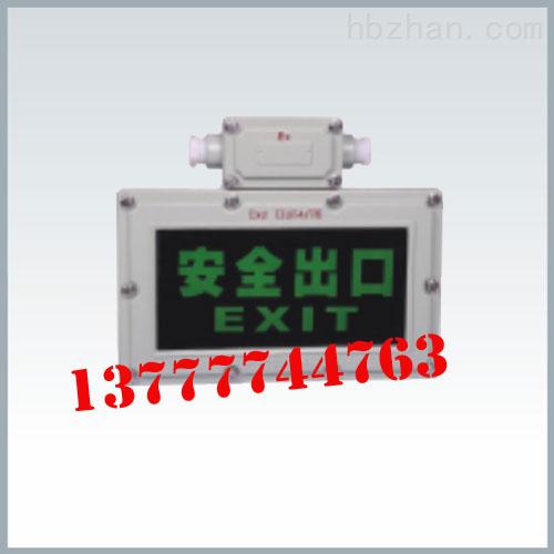SBD3106防爆标志灯,消防安全出口标志灯