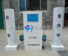 YX淄博二氧化氯发生器厂家
