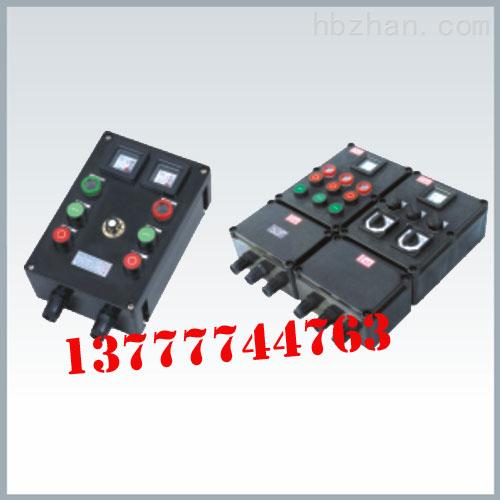 BXM8050防腐防爆配电箱/防爆防腐配电箱价格