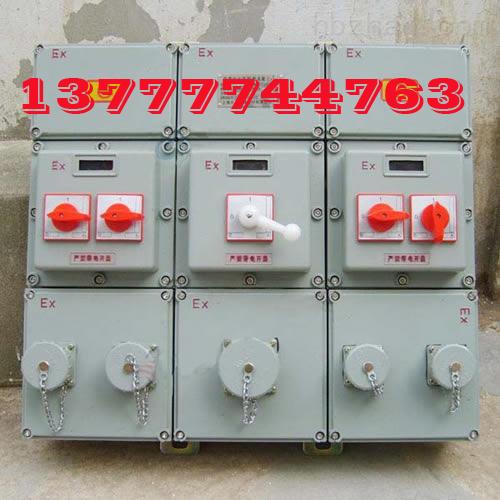 防爆配电控制箱BXMD,防爆控制箱报价