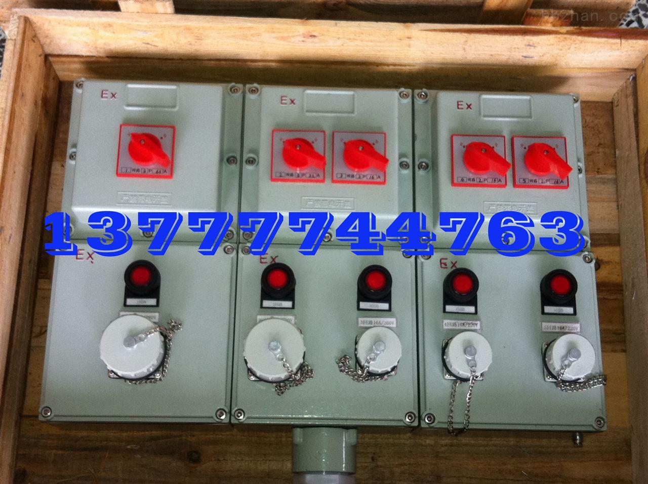 防爆检修电源插座箱厂家/防爆插座控制箱价格