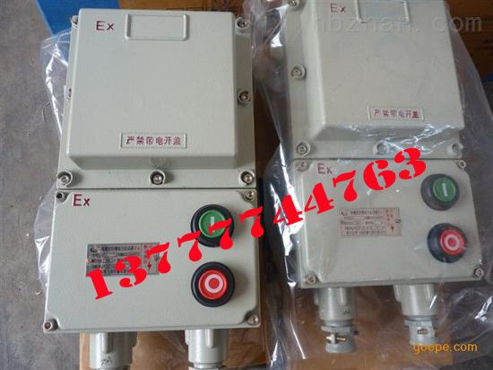 BQC51防爆电磁起动器参数/防爆磁力启动器价格