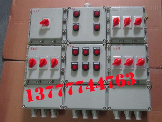 BXQ52防爆动力配电箱(电磁起动)(防爆证书齐全)