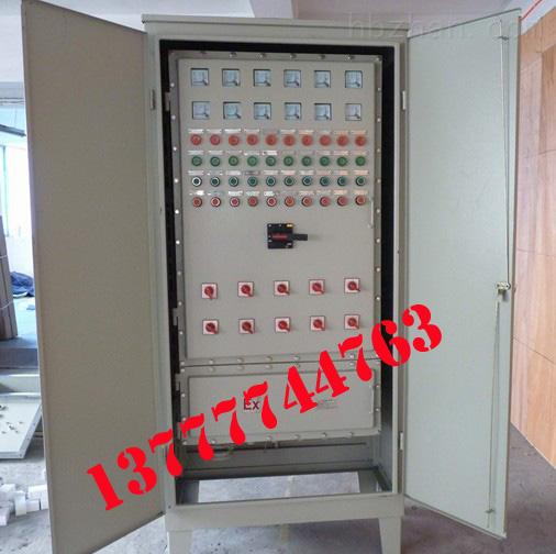 BPG防爆配电柜价格/防爆配电箱厂家(防爆证书齐全)