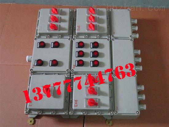 BXMD51防爆动力配电箱详细介绍