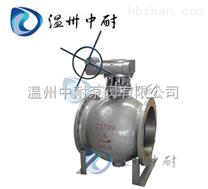 PBQ340H蜗轮偏心半球阀