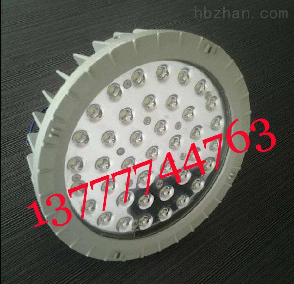 BAD84-60防爆LED防爆灯,LED防爆灯,BAD84防爆LED灯