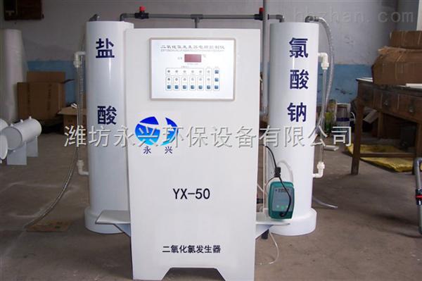 广西崇左二氧化氯发生器污水处理设备