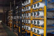 YMRO0.5-10000-反渗透水处理设备
