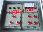 防爆電伴熱控製箱-電伴熱防爆箱