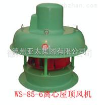 亚太WS-85-6玻璃钢屋顶风机