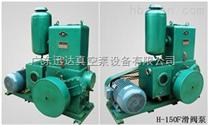 滑阀泵,滑阀式真空泵,H-150F型真空泵