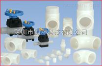 PVDF管,HP-PVDF-管件,pvdf套焊,对焊管配件