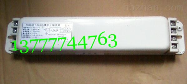 YK36DFx2CS防爆荧光灯电子镇流器YK36DFx2CS(36W一托二单脚