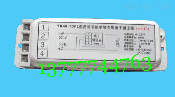 YK40-1DFL型高效节能单脚电子镇流器 40W一托一