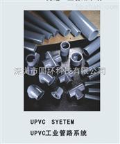 ANSI(SCH80/40)、DIN、JIS,UPVC管,pvc管