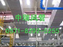 浙江彩钢复合风管
