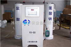 贵州二氧化氯发生器使用说明书