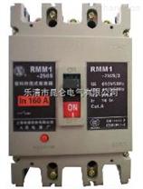 上海人民RMM1-250H/3P塑料外壳式断路器开关
