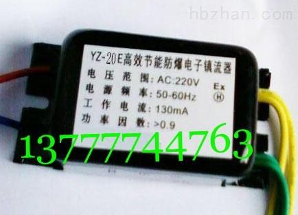 FBDZ-20E高效节能荧光灯防爆电子镇流器