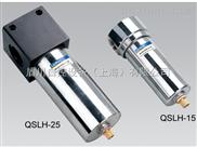 QSLH系列高压过滤器