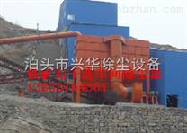 大型PPC32-6型矿山除尘雷竞技官网app PPC32-6型脉冲袋式除尘器