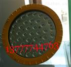 BFC8184防爆LED泛光灯30w.40w.50w.60w.70w.80w