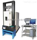 QJ211B高低溫萬能材料試驗機廠家|價格