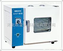 天津產202-1A型幹燥箱,恒溫幹燥箱,電子幹燥箱廠家直銷