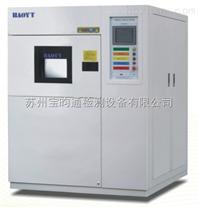 冷熱衝擊機-蘇州冷熱衝擊箱-衝擊箱價格