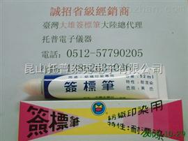 簽標筆|黃油筆|防染記號筆|大雄簽標筆|中國臺灣大雄簽標筆|黃油筆銷售|耐高溫記號筆