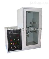 ZHC-Z10綜合垂直燃燒測定儀   燃燒測定儀