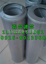 FAX-800×10W、FAX-800×20黎明液压滤芯