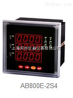 多功能電力儀表AB800E-2S4