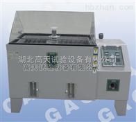 金属产品抗氧化性测试(盐雾腐蚀试验箱)