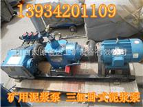 三缸活塞式高压灌浆泵BW150型泥浆泵厂家
