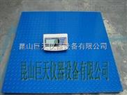 大称量10t英展电子小地磅,10t/2kg可移动式地磅秤多少钱?