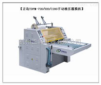 TDFM手动液压覆膜机