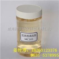 威海翔宇反渗透酸性清洗剂MC103