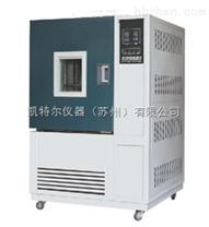 四川100L小型高低溫試驗箱