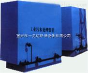 CTC系列工业污水处理成套设备