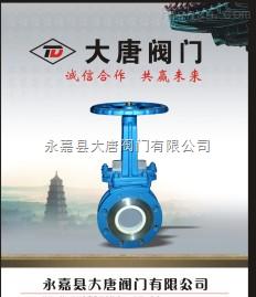 大唐供应薄型陶瓷排渣浆液阀-陶瓷刀闸阀