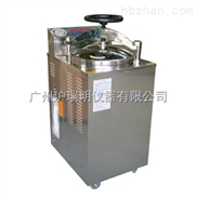 YXQ-LS-50G立式壓力蒸汽滅菌器