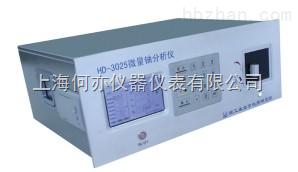 HD3025微量鈾檢測儀