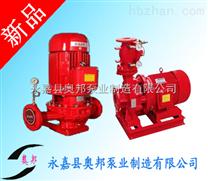 消防泵,消防增压泵,恒压切线消防泵,单级单吸消防泵,